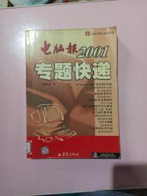 电脑报2001专题快递 馆藏书