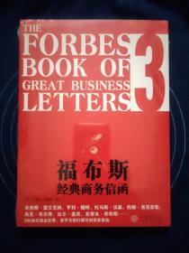 福布斯经典商务信函3(中英双语版)