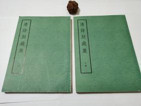《清诗别裁集》繁体竖排版(大开本A4大小上下册合售)   中华书局1975年一版一印(95品,自然老旧,近乎全新)