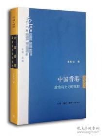 中国香港-政治与文化的视野