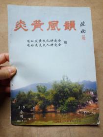 炎黄风韵 2001年第2—3合刊
