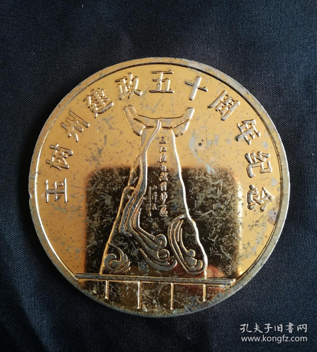 2001年,青海玉树州建政五十周年纪念大铜章