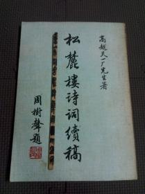 松麓楼诗词续稿 高越天 1984年出版