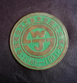 全国商业文艺基金会成立五周年大铜章
