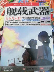 舰载武器2008赠刊H