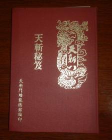 武术奇书 《天斩秘笈》 吴锡麟 著 民国67年初版精装