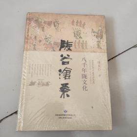 陵谷沧桑——八千年陇文化  (精装带塑封,原版 全新)