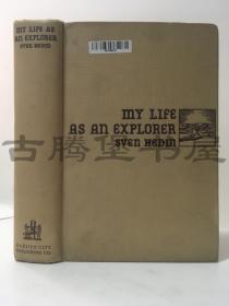 1925年英文/My Life as an Explorer, 《我的探险生涯》, Sven-Hedin / 斯文•赫定 (著),精装,厚册(525页),珍贵历史参考资料!