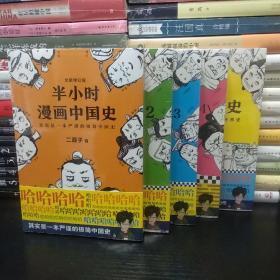 半小时漫画中国史1-4册+世界史,共5册