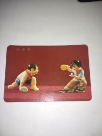 年历卡     打乒乓    1974年