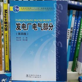 发电厂电气部分(第4版) 熊信银     中国电力出版社