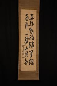 佚名 诗句书法 装裱有修补 褶皱 日本回流字画 日本回流书画