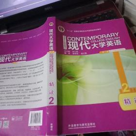 现代大学英语精读2 附光盘一张    杨立民 著   徐克容