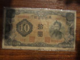 满洲中央银行拾圆