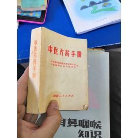 二手中医方药手册 64开 山西中医研究所革委会 平装软精装随机发