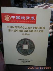 第六届中国民俗钱币研讨会文集(合订本)(签名本)