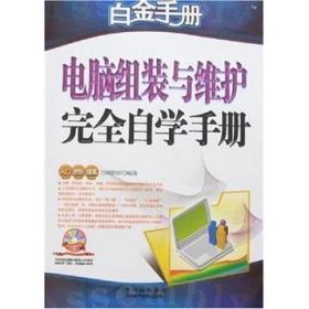 电脑组装与维护完全自学手册
