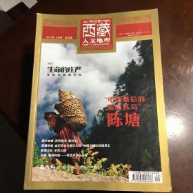 西藏人文地理。 2011年5,6期,2012年1,3,4期,2013年3,4,5,6期,2016年1,2,4,5,6期共十四册,合售