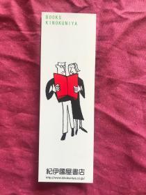 日本书签:纪伊国屋书店(2枚)