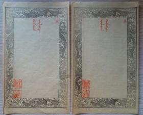 """清代""""臣汪筠-(满汉文)奏""""龙纹信笺纸2张"""