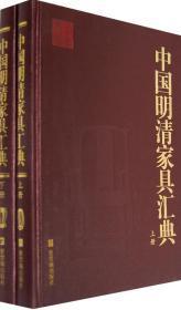 中国明清家具汇典(上下册)