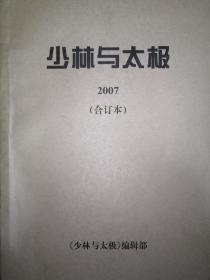 绝版杂志:少林与太极2007年1~12期 合订本