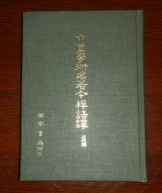中国学术名著今释语译(近代篇)初版精装本