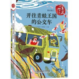 《小溪流》四十年佳作典藏.童话卷三:开往青蛙王国的公交车
