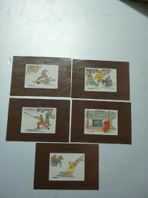 水浒传邮票发行纪念(5枚合售)