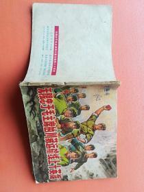 红本大缺本《无限忠于毛主席的川藏运输线上十英雄》