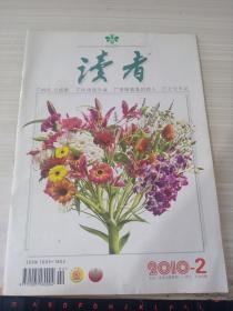 读者2010   2