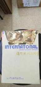 国际现代书法集