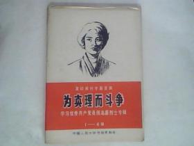 为真理而斗争--学习优秀共产党员张志新烈士专辑1-4辑
