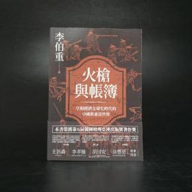 台湾联经版 李伯重《火枪与帐簿:早期经济全球化时代的中国与东亚世界》(锁线胶订)