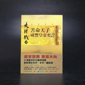 台湾联经版 茅海建《苦命天子:咸丰皇帝奕詝》(锁线胶订)