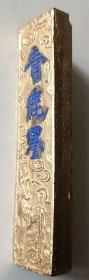 上墨出品19克蓝字刷金《青鹿墨》一条,俗称小金条