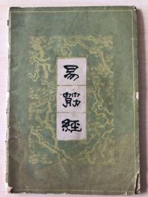 """易筋经 【李佩弦著,含 两套""""熊氏易筋经""""和三套古本易筋经 】1962年 一版一印"""