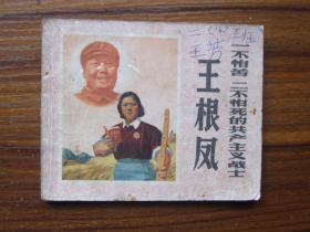 一不怕苦二不怕死的共产主义战士——王根凤