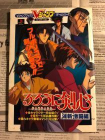 日版 浪心剑客 るろうに剣心 维新激斗篇 ジャンプコミックス 97年初版绝版不议价不包邮