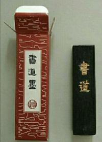 日本书道协会订制墨一锭一盒