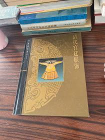 清代宫廷服饰(精)/故宫博物院藏文物珍品大系