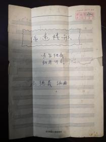 著名作曲家 尚德义先生编曲作品《绥远情歌》手稿