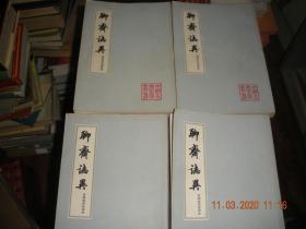 中国古典文学丛书《聊斋志异》(会校会注会评本)【全四册】