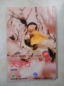 香港儿童文艺协会第一届儿童小说创作奖:天宇行