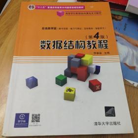 高等学校数据结构课程系列教材:数据结构教程(第4版)
