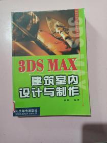 3DS  MAX建筑室内设计与制作——设计实例分析与制作丛书 馆藏书