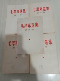 毛泽东选集全套1-5卷