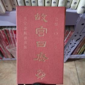 故宫日历(2012年)