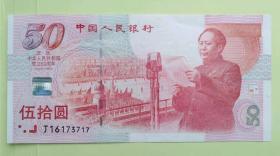 庆祝中华人民共和国成立50周年