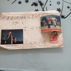 老信封带邮票